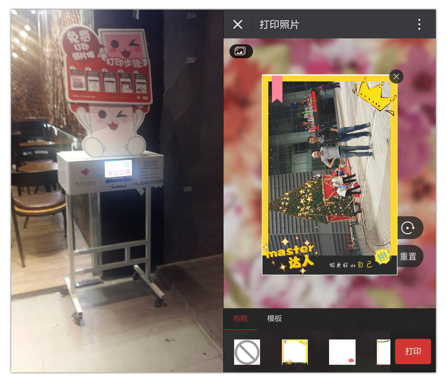 WeChat Photo Printing