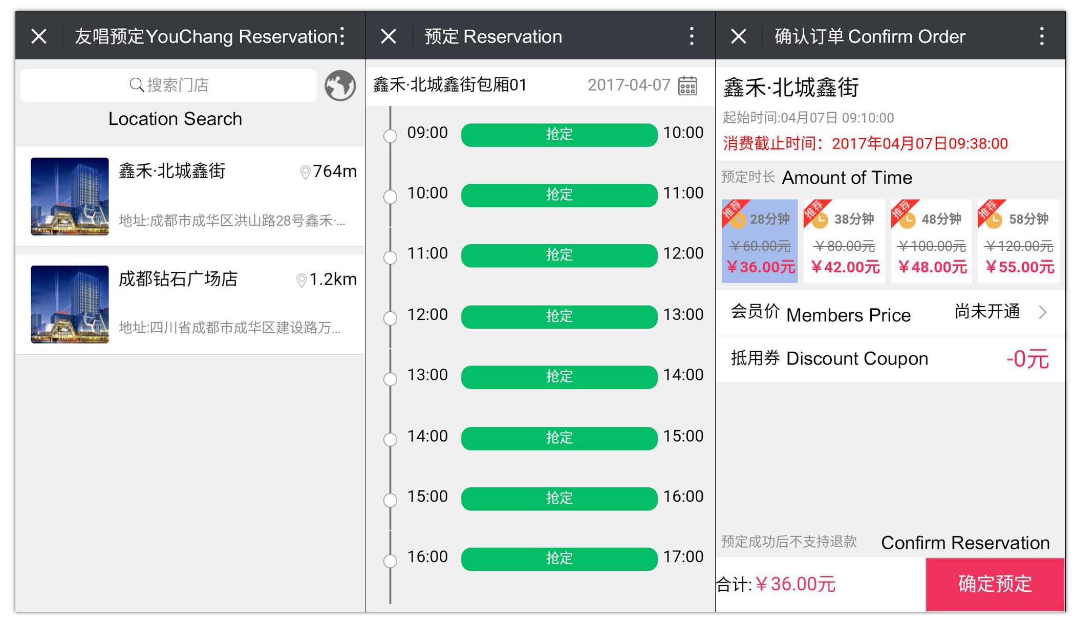 WeChat Karaoke Booking