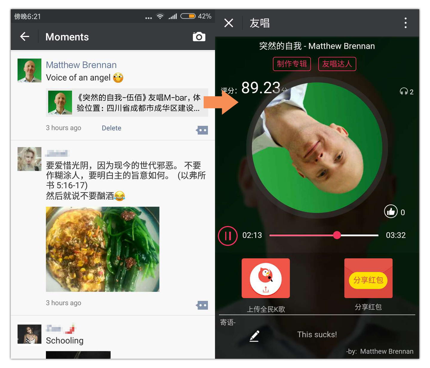 WeChat Karaoke Song Sharing