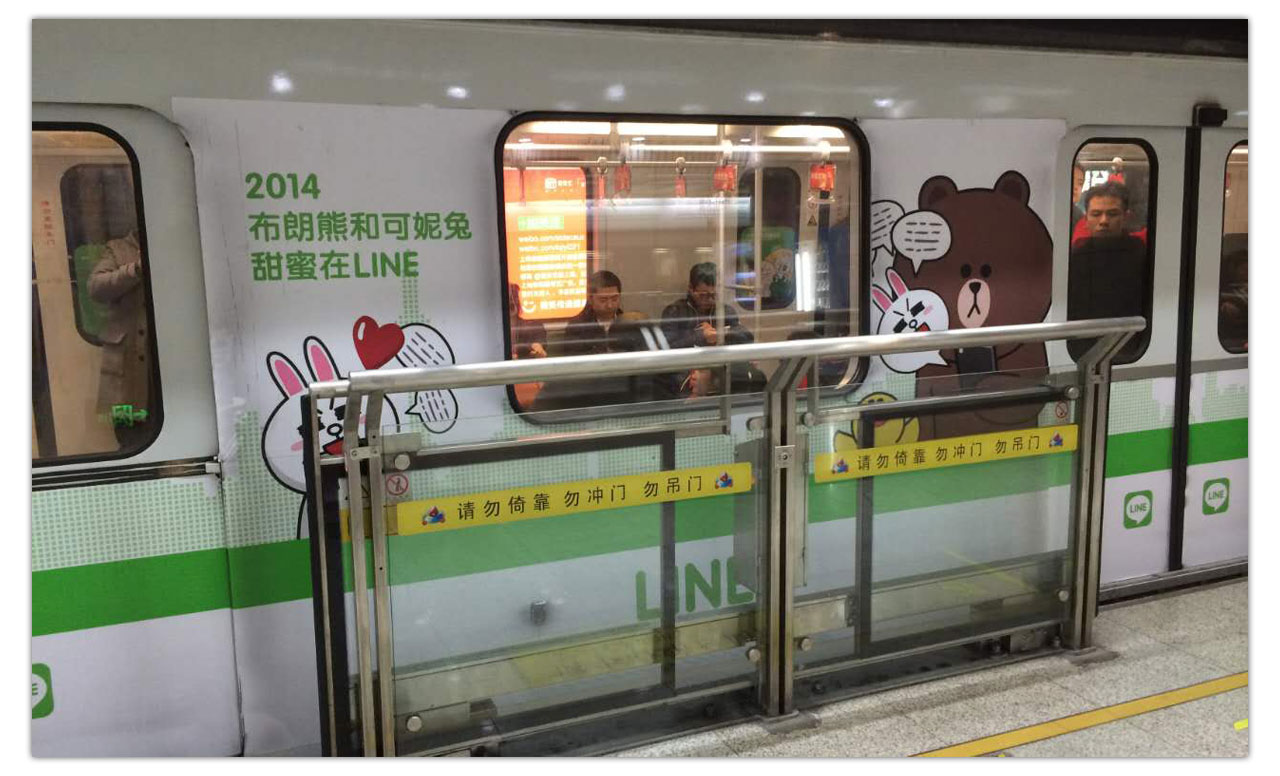 LINE Shanghai Subway Promotion