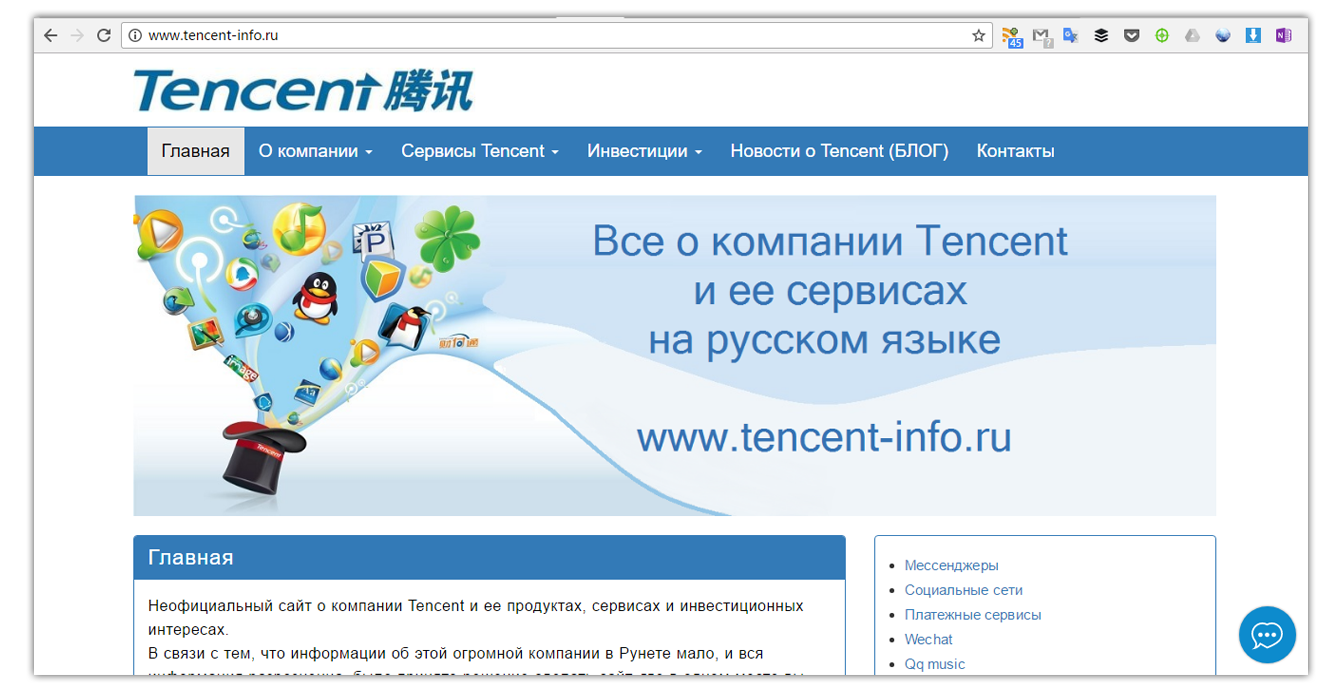 Fake Russian Tencent Site