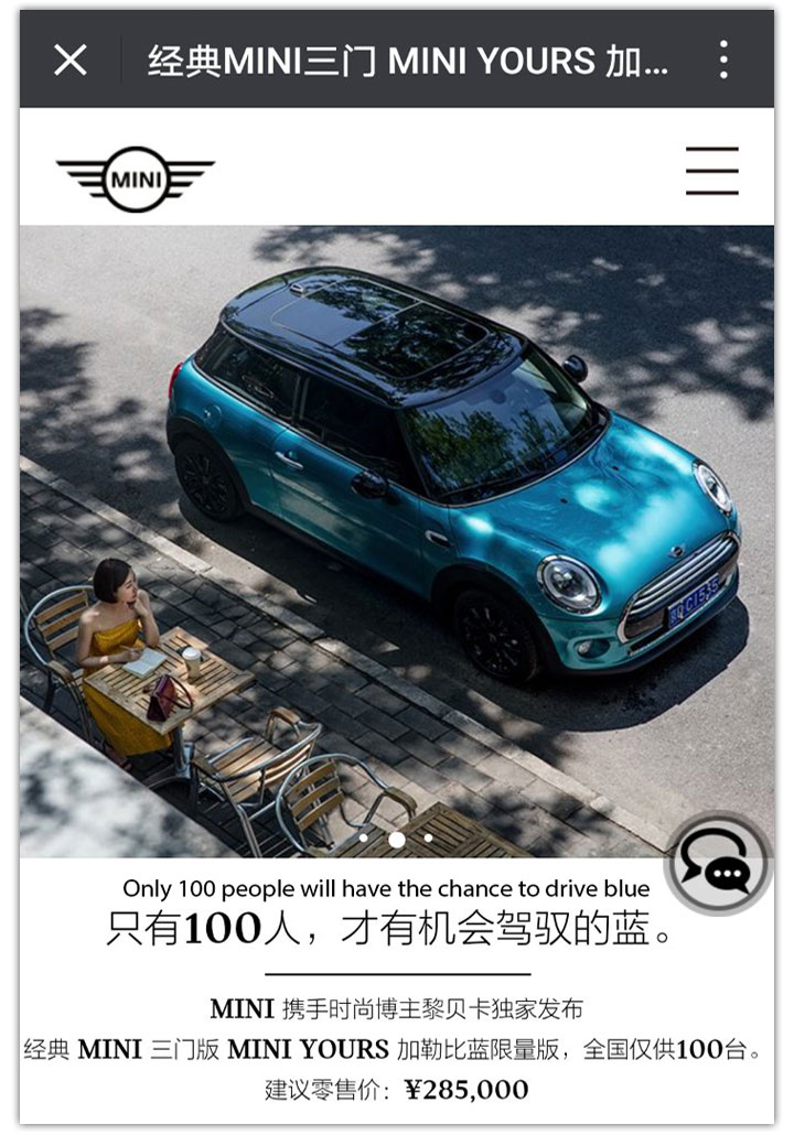 WeChat sales mini-site