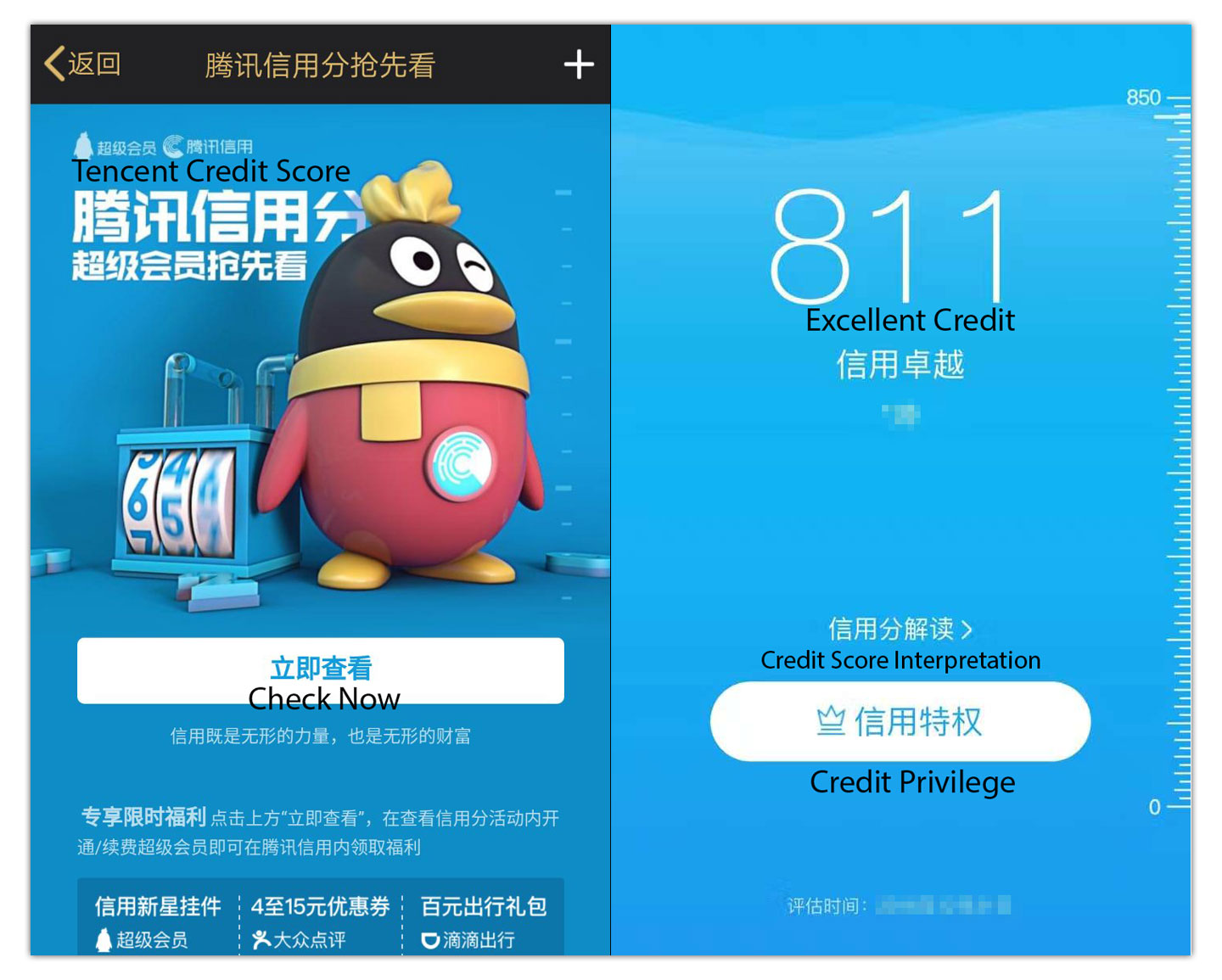Tencent Credit Score