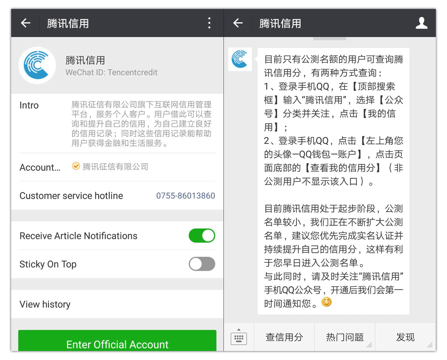 Tencent Credit Score Official Account