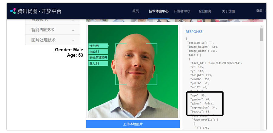 Tencent Face Recognition Demonstration