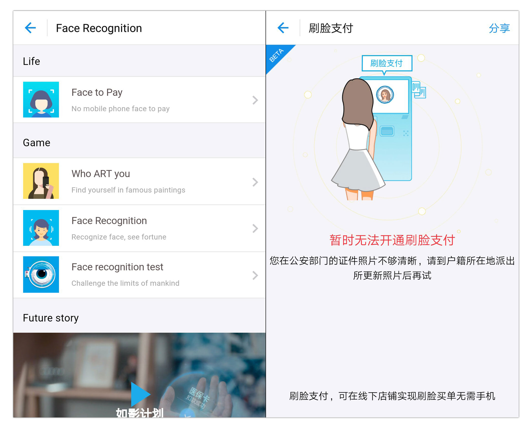 Alipay Face Recognition Features