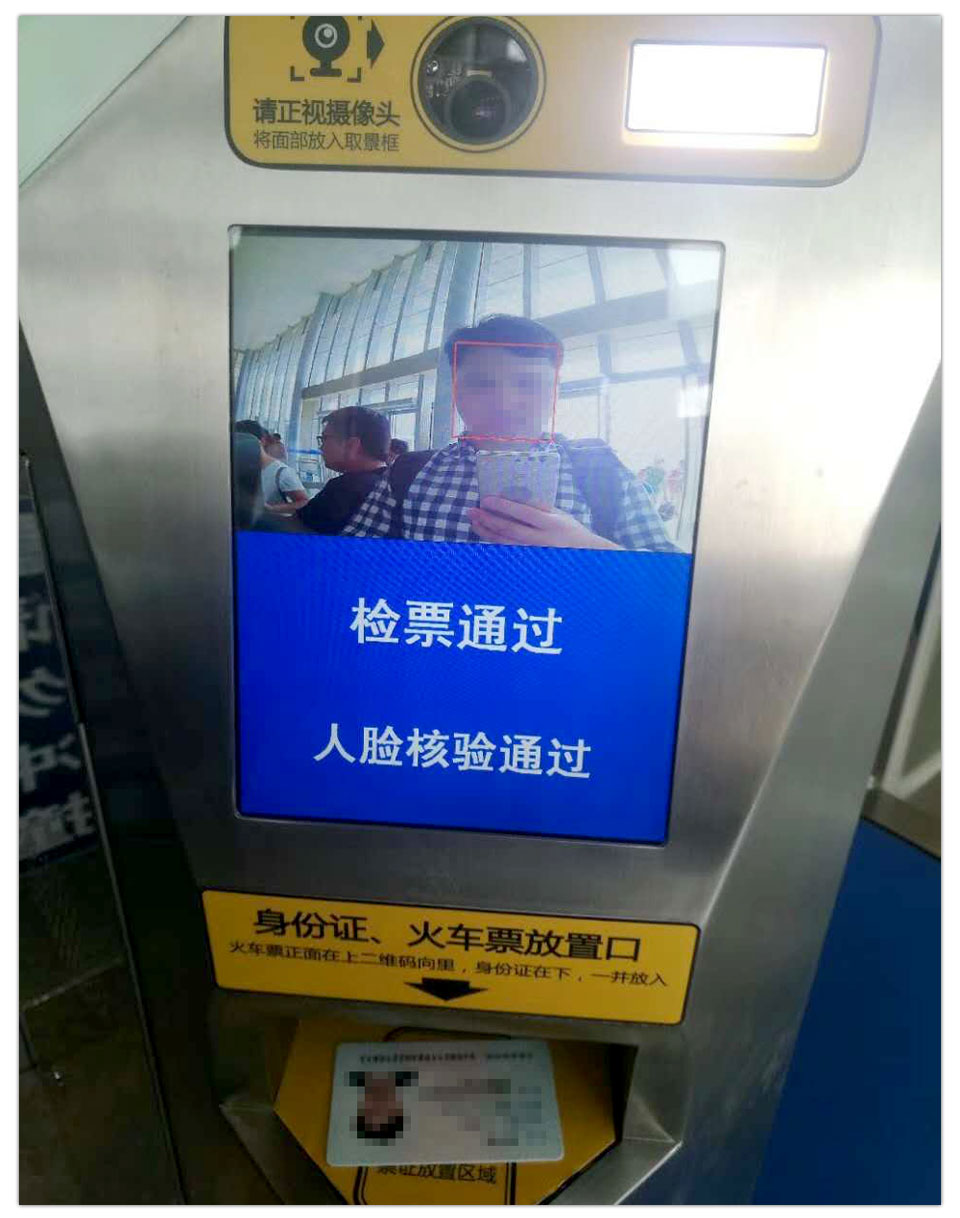 China Train Station Face Recognition