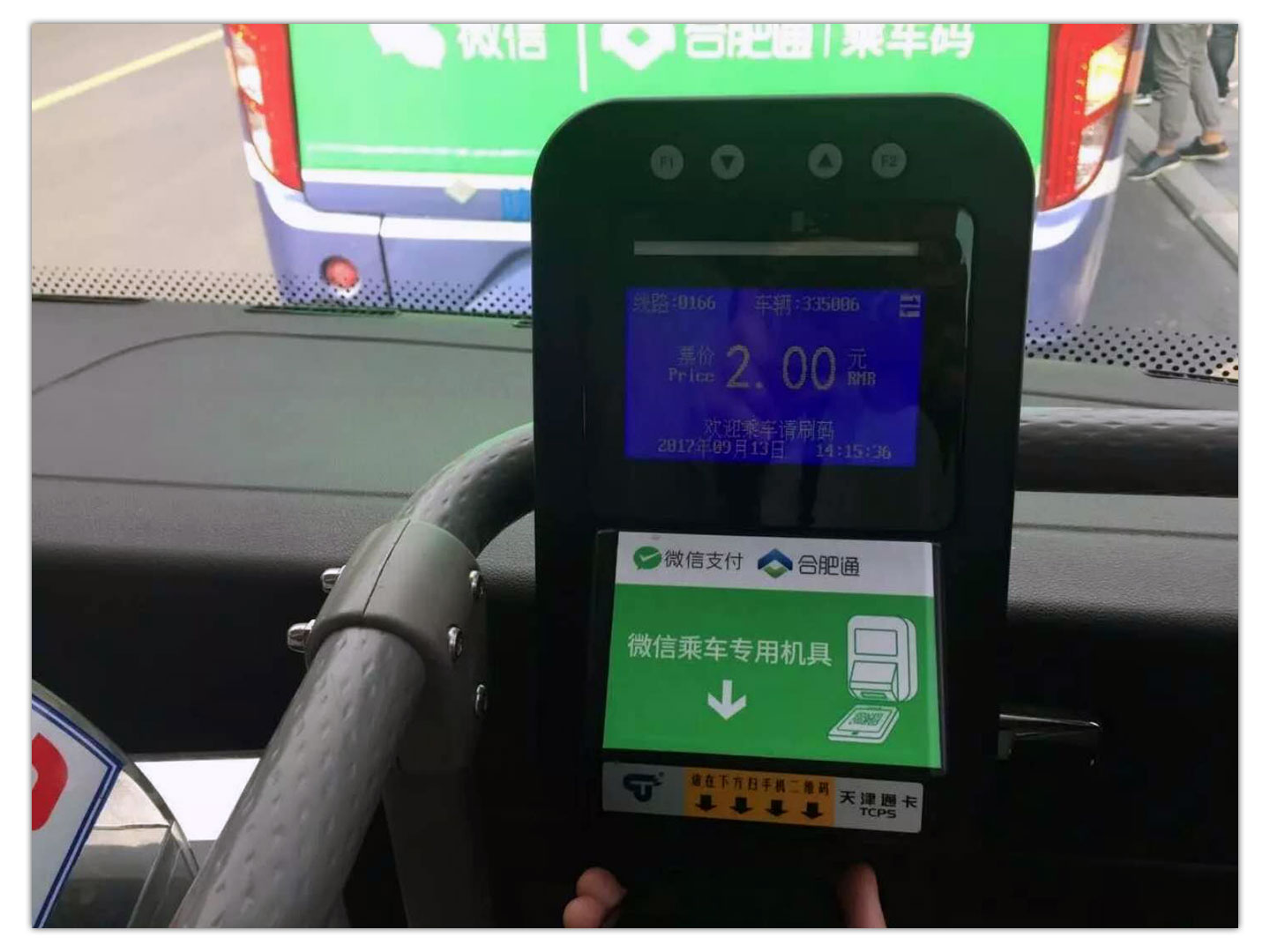 WeChat Bus Ticketing System