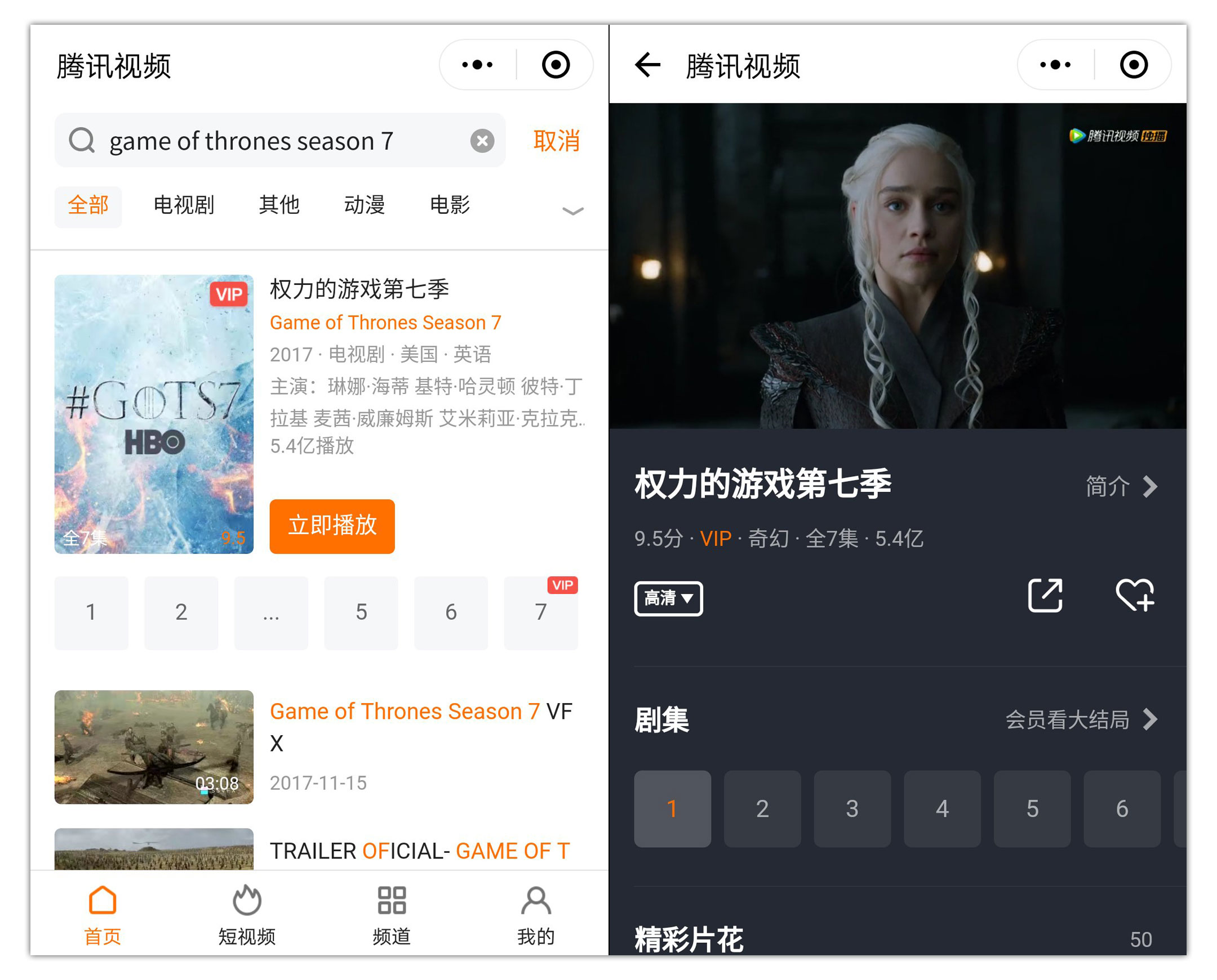 Game of Thrones WeChat Tencent Video Mini Program