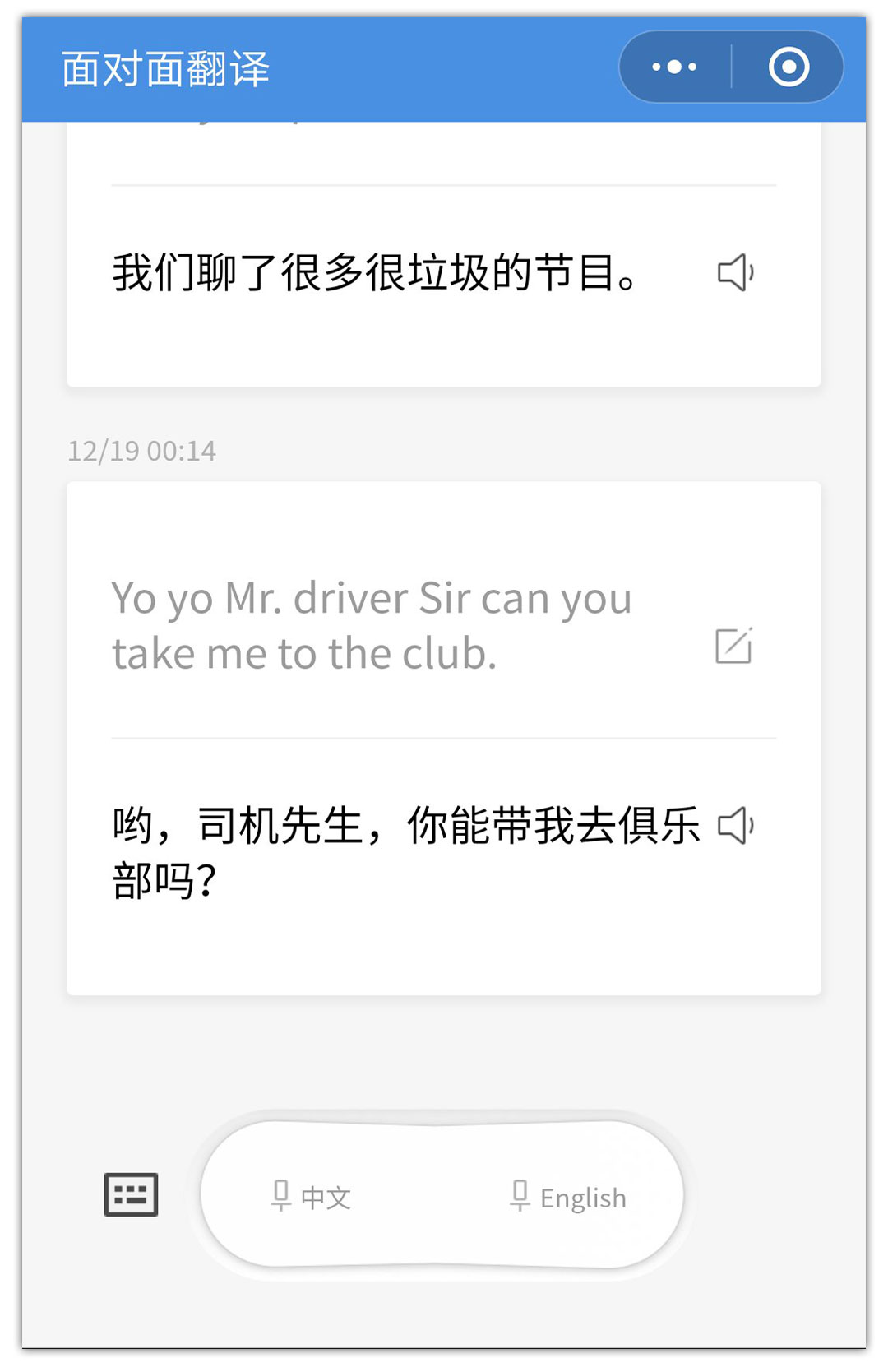Chinese English Voice Recognition Translation Mini Program