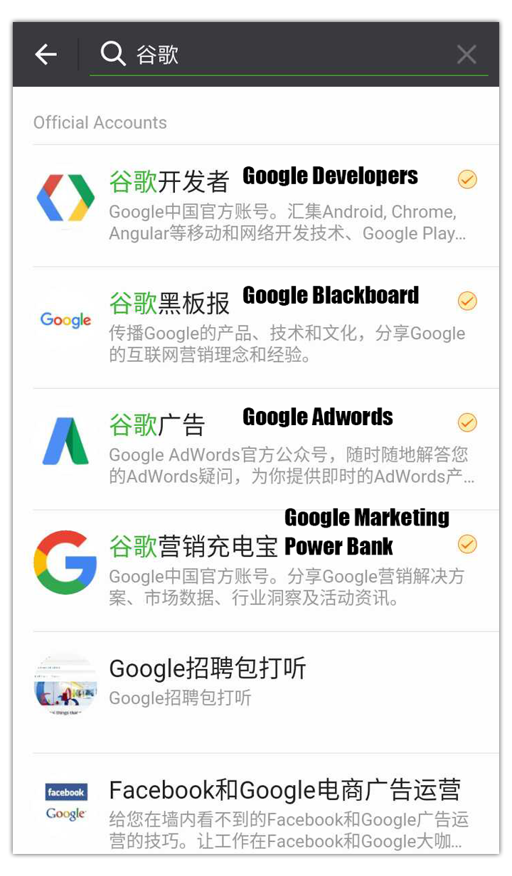 Google WeChat accounts