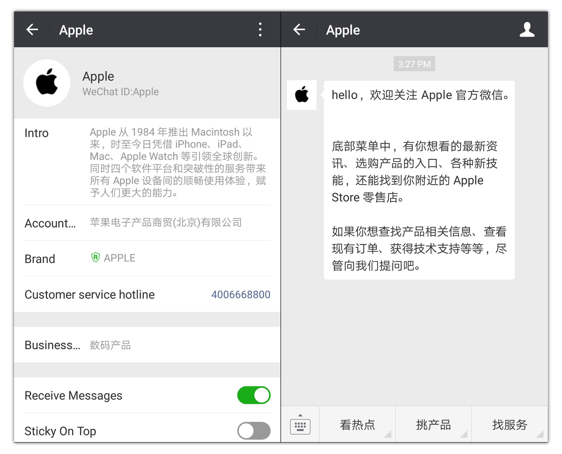 Apple WeChat Official Account