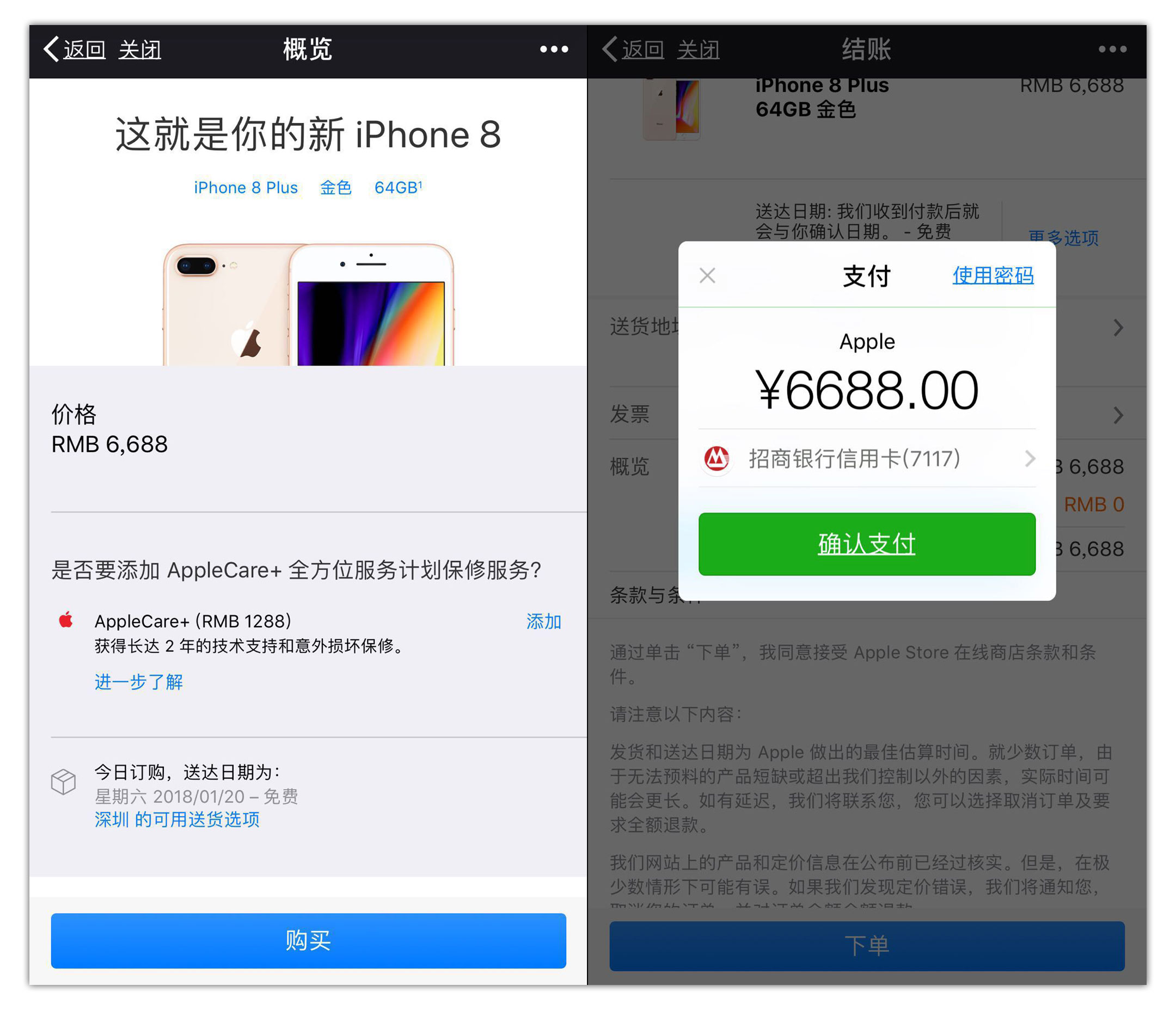 Buying iPhone on WeChat