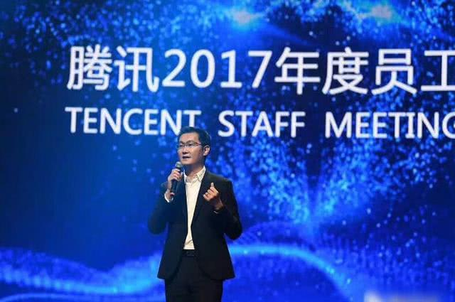 PonyMa, Tencent Annual Internal Staff Meeting 2017 Dec 15th
