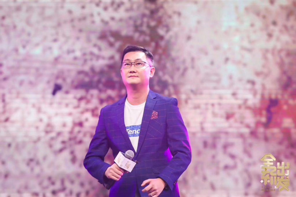 Tencent Annual Meeting 2018 Pony Ma